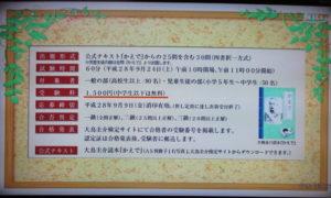 検定宣伝アニメ (32)